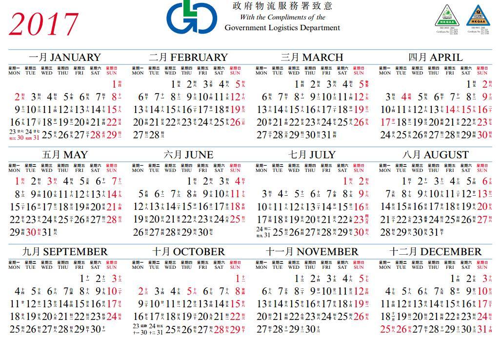 【2017年曆】下載香港政府物流服務署二零—七年彩色版年曆 (歷/農歷/行事曆/新曆及舊曆或稱農曆對照表 ...