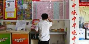 Zhao Liqun: Das chinesische Glücksfenster