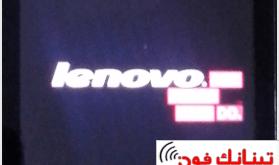 حل مشكلة توقف موبايل لينوفو A319 علي شعار lenovo