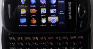 كيفية تفليش وتعريب هاتف سامسونج GT-B3410 علي بوكس Z3X