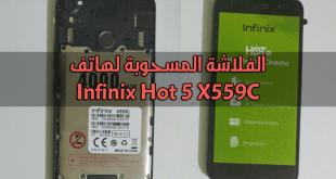 تحميل الروم الرسمي المسحوب لهاتف Infinix Hot 5 X559C 16+2C1