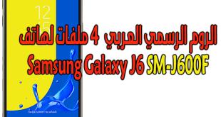 الروم الرسمي لهاتف Samsung Galaxy J6 SM-J600F
