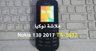 الفلاشة العربية نوكيا 130 2017 الجديد موديل TA-1017