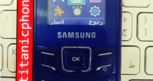 الفلاشة العربية لهاتف سامسونج E1205T وطريقة التفليش