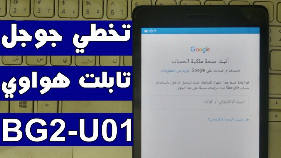تخطي حساب جوجل Huawei BG2-U01 بعد الفورمات حل نهائي