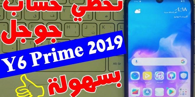 تخطي حساب جوجل هواوي Y6 Prime 2019 بعد الفورمات حل نهائي 100%