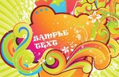 Retro Vector Color Swirls 04