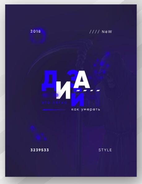Creative Poster Design PSD