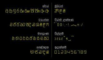 Sinhala Digital Font