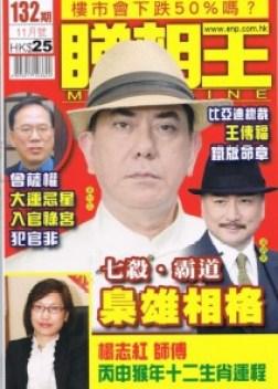 2015年11月封面