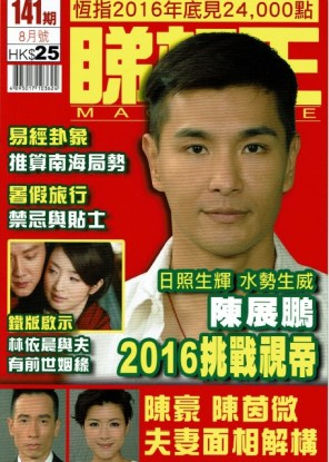 2016年8月封面