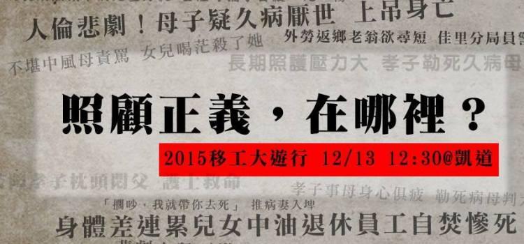 [活動預告] 【2015移工大遊行,要照顧正義 】