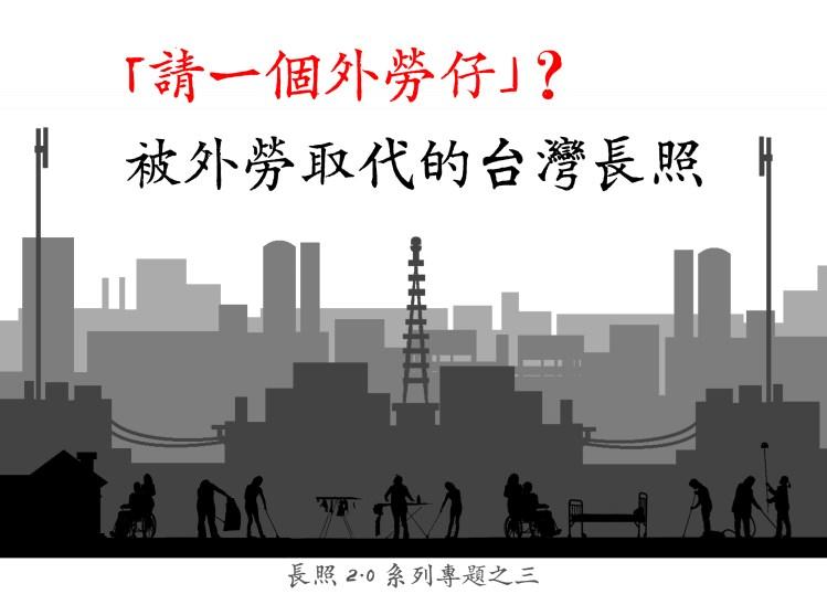 長照2.0系列專題之三》「請一個外勞仔」?被外勞取代的台灣長照