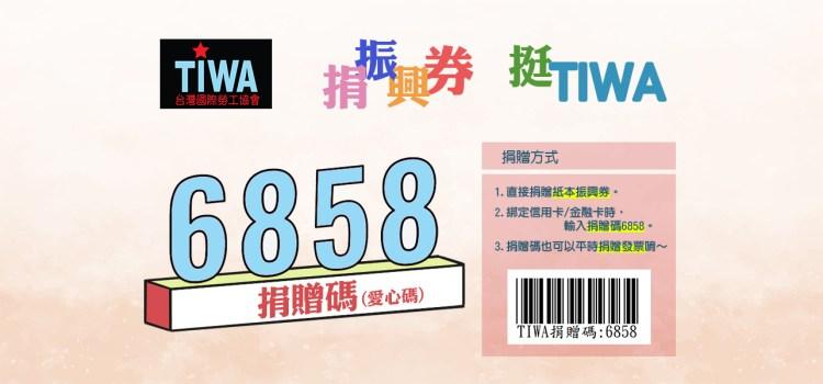 捐振興券 挺TIWA