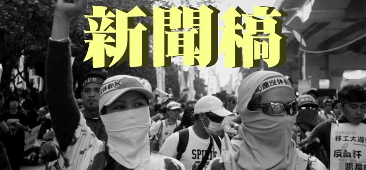 新聞稿|北車大廳公共化 勿藉防疫開倒車