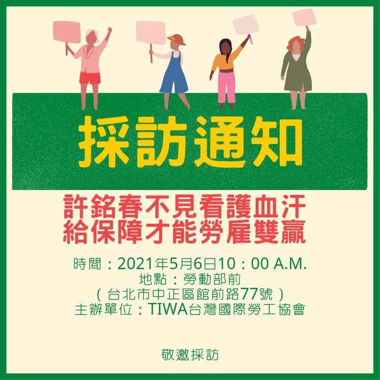 【採訪通知】 反對禁止外籍看護跨行業轉換_勞動部前記者會