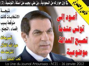 La Une Attounissia - Interview Zine El Abidine Ben Ali