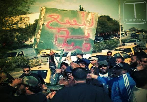 Sit-in ETT - Television Tunisienne