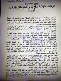 lettre de démission