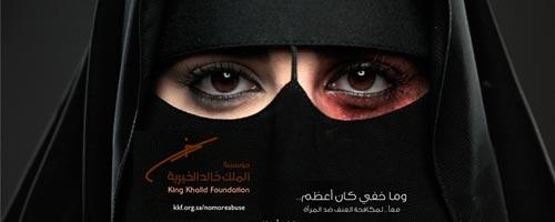 Campagne de sensibilisation dénonçant la violence contre les femmes en Arabie Saoudite