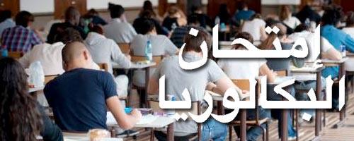 Salem Labyedh annulera le critère du 25 % à partir de 2014