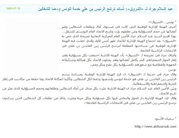 Article paru sur le journal Assabah