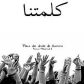 Rassemblement à la Place des droits de l'Homme - Mohamed V - Tunis
