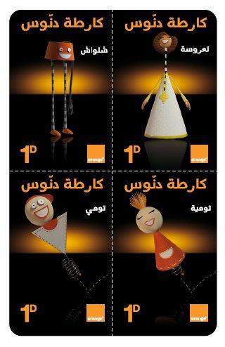 Carta Dannous d'Orange Tunisie