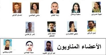 Membres du bureau exécutif du Syndicat National des Journalistes Tunisiens