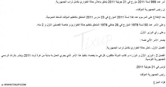 Décret prolongeant l'état d'urgence sur le territoire tunisien
