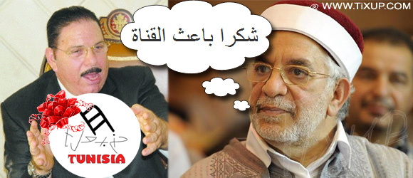Larbi Nasra et Abdelfattah Mourou