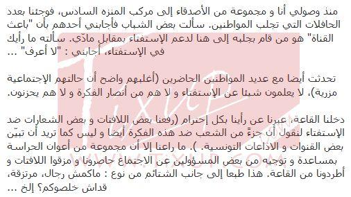 Témoignage - Ala Zaatour