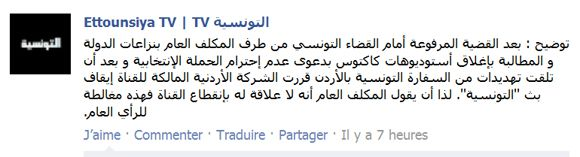 Message d'Ettounsiya