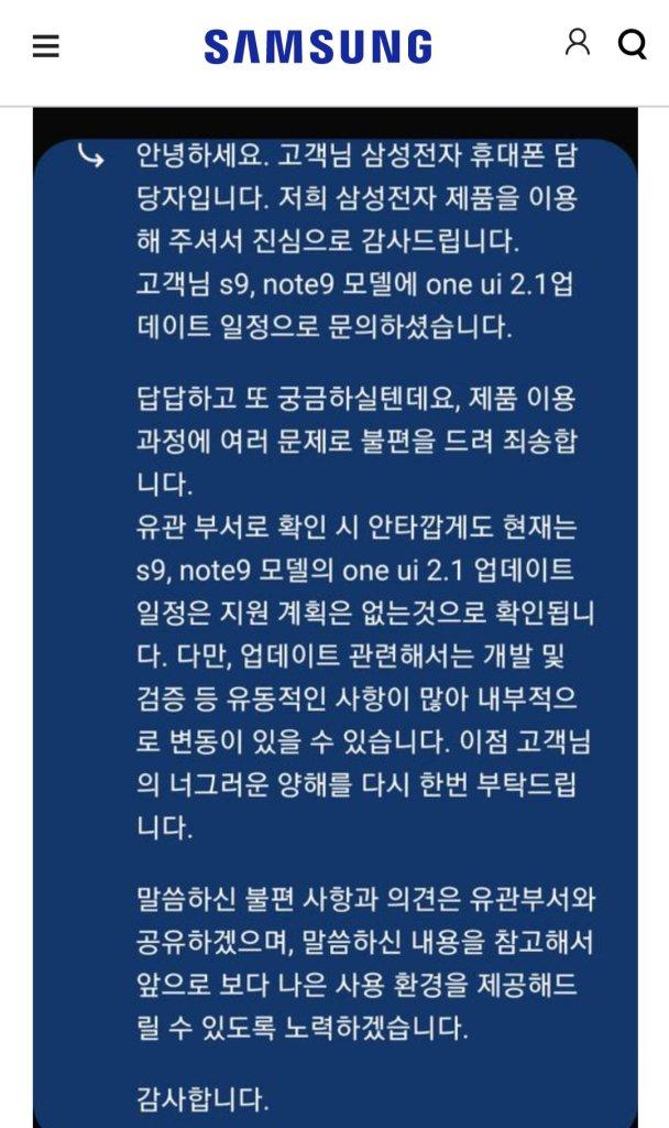 Galaxy S9 One UI 2.1 Update