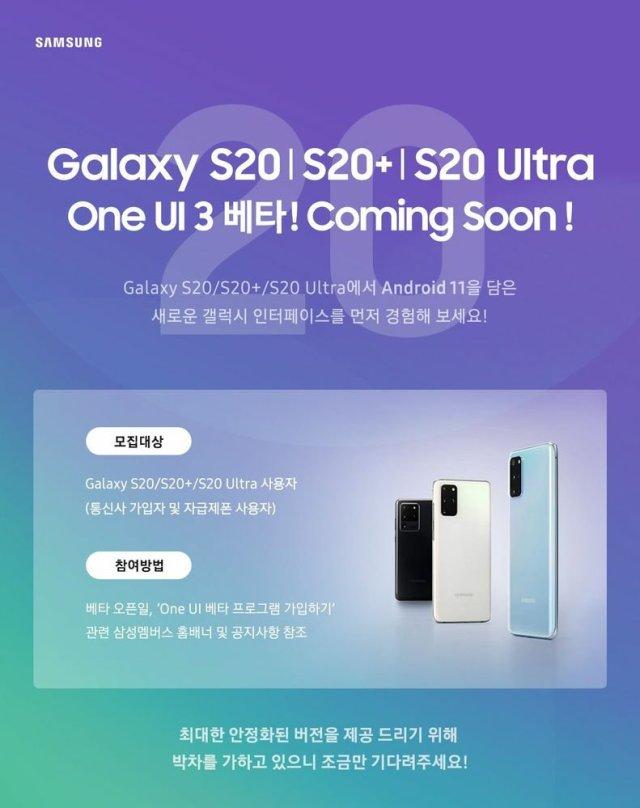 Galaxy S20 Beta Program