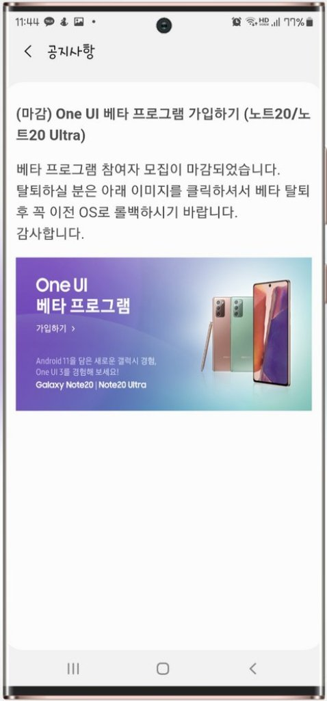 Galaxy Note 20 Beta Program Closed