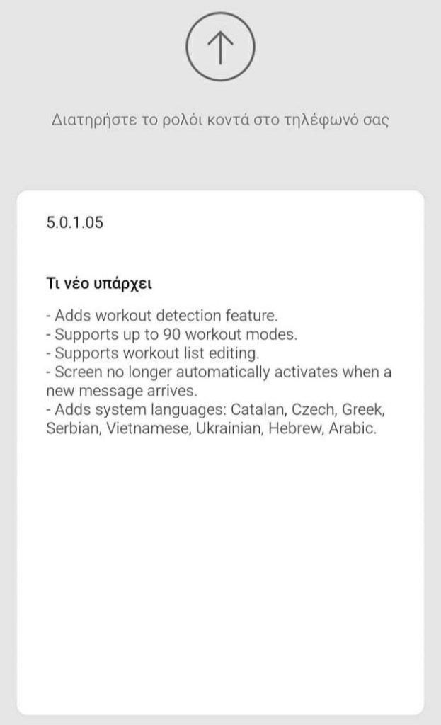 Amazfit GTR 2 & GTS 2 Update