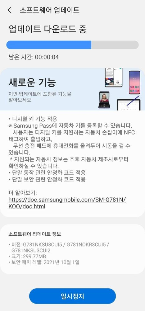 Samsung Digital Car Key Update