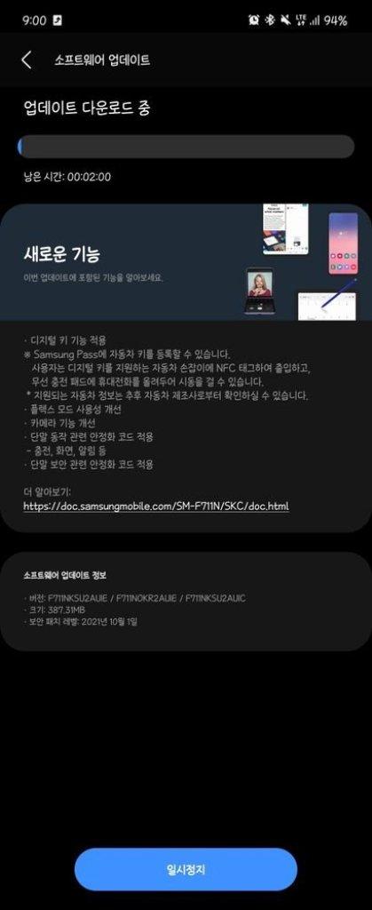 Galaxy Z Flip 3 October Update