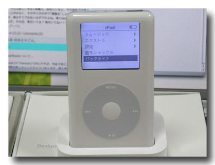 20040723_newPod.jpg