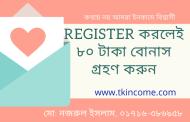 Register করলেই ৮০ টাকা পেতে সাইনআপ করুন এখনই