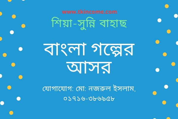 বাংলা গল্প (শিয়া-সুন্নি বাহাছ অনুষ্ঠানে জুতা চোর)