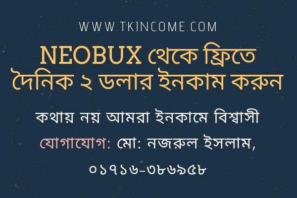 neobux হতে ইনকাম করার সহজ টেকনিক