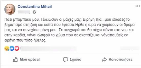 Δύσκολες ώρες για την Κωνσταντίνα Μιχαήλ-Τι συνέβη; (Φώτο)