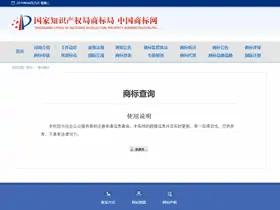 中国商標網, CTMO