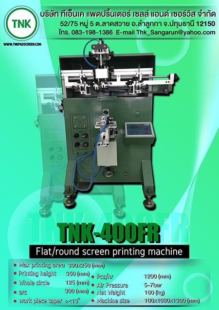 เครื่องพิมพ์ pad printing