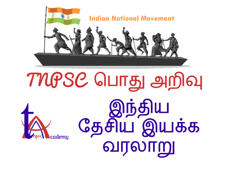 Indian National Movement - Tamil