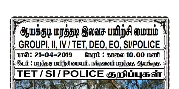 TNPSC MODEL QUESTION 21-04-2019 DOWNLOAD