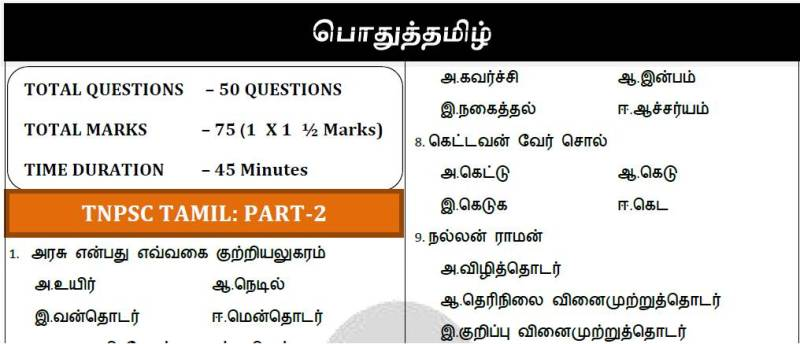 TNPSC Group 2 Tamil Model Question Paper Part 2