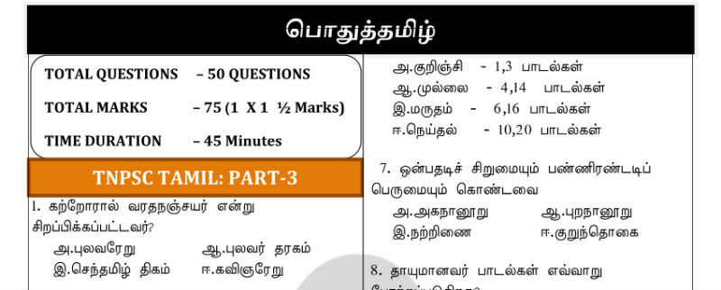 TNPSC Group 2 Tamil Model Question Paper Part 3